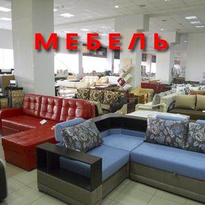 Магазины мебели Бакала