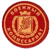 Военкоматы, комиссариаты в Бакале