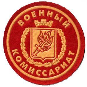 Военкоматы, комиссариаты Бакала